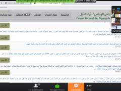 مداخلة الخبير كريم بن سليمان (المجلس)
