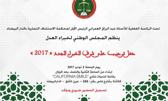 حفل ترحيب على شرف الخبراء الجدد (2017)  مع ندوة علمية حول الرقمنة و التكنولوجيا المعلوماتية- الجمعة 3 نونبر 2017