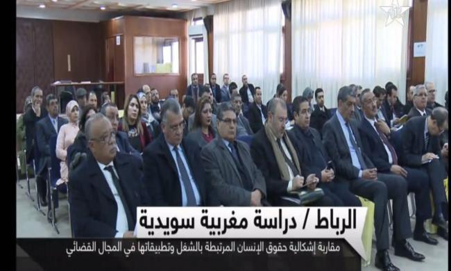 """حضور المجلس  في أشغال الندوة التي انعقدت بالمعهد العالي للقضاء يوم الخميس 20 دجنبر 2017 تحت عنوان: """"حقوق الإنسان في مجال الشغل"""