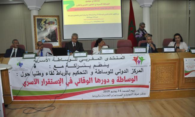 حضور المجلس  للندوة العلمية المنظمة من طرف  المنتدى المغربي للوساطة الاسرية بشراكة مع المركز الدولي للوساطة و التحكيم