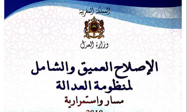 حضور المجلس الوطني لخبراء العدل في اللقاء التواصلي لتفديم منجزات وزارة العدل برسم  سنة 2018 المنعقد بالمعهد العالي للقضاء