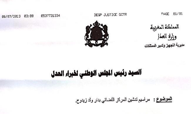 دعوة من وزارة العدل لحضور مراسيم تدشين المركز القضائي بدار ولد زيدوح