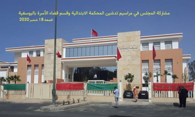دعوة من وزارة العدل لحضور مراسيم تدشين المحكمة الابتدائية وقسم قضاء الأسرة باليوسفية