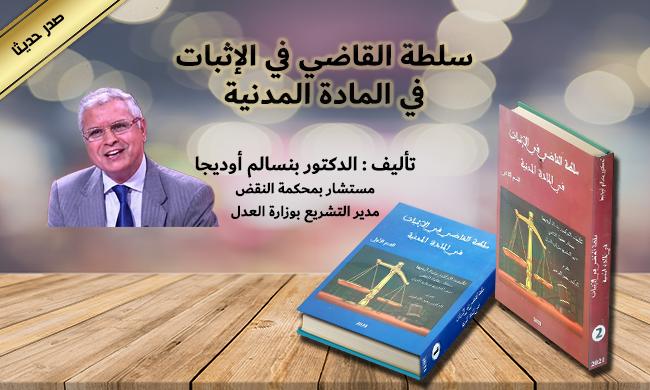 """إصدار جديد للدكتور بنسالم اوديجا، مدير التشريع بوزارة العدل،  تحت عنوان """" سلطة القاضي في الإثبات في المادة المدنية"""""""