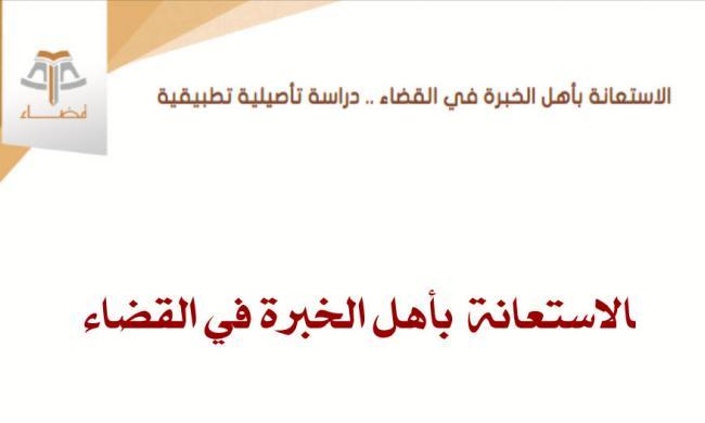 الاستعانة بأهل الخبرة في القضاء دراسة تأصيلية تطبيقية ...  إعداد فهد بن نافل بن عبدالعزيز الصغير