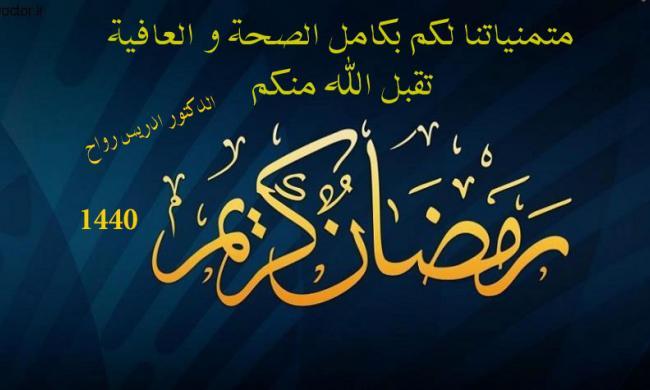 بمناسبة شهر رمضان المعظم ل 1440  متمنياتنا لكم بالصحة و العاقية و تقبل الله منكم