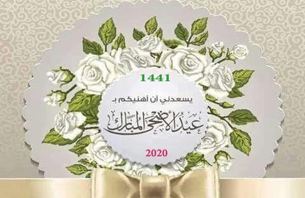 يسرني أن أتقدم اليكم بأحر التهاني و أطيب الأماني بمناسبة عيد الأضحى المبارك