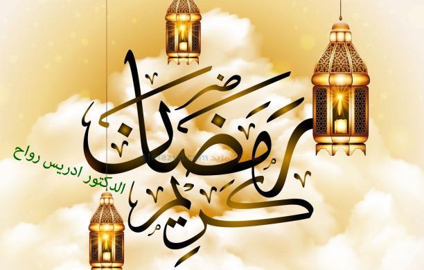 بمناسبة شهر رمضان المعظم ل 1442 متمنياتنا لكم بالصحة و العافية و تقبل الله منكم